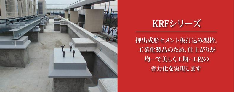 押出成形セメント板打込型枠 KRFシリーズ